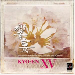 21世紀の吹奏楽「響宴XV」新作邦人作品集